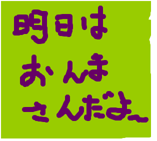 Cocolog_oekaki_2008_12_03_21_43