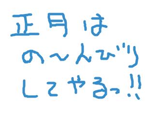 Cocolog_oekaki_2008_12_24_00_17