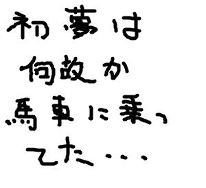 Cocolog_oekaki_2009_01_02_22_28