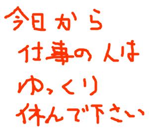 Cocolog_oekaki_2009_01_06_00_11