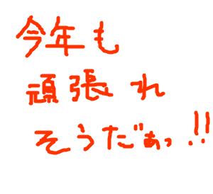 Cocolog_oekaki_2009_01_10_23_06