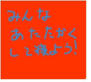 Cocolog_oekaki_2009_01_12_00_12