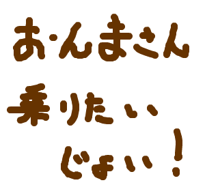 Cocolog_oekaki_2009_01_12_20_18