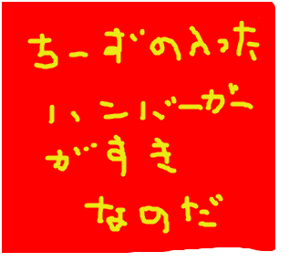 Cocolog_oekaki_2009_01_18_23_14