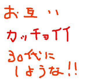 Cocolog_oekaki_2009_01_30_01_02
