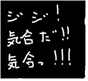 Cocolog_oekaki_2009_02_01_01_35