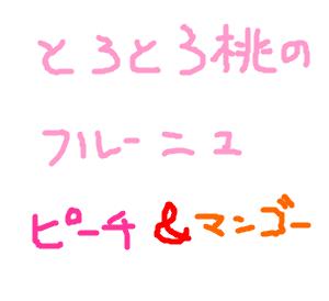 Cocolog_oekaki_2009_03_03_00_57