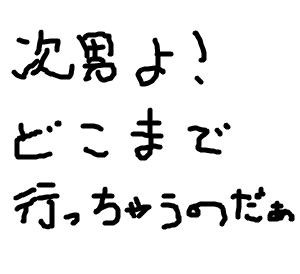 Cocolog_oekaki_2009_03_08_22_30
