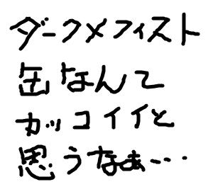 Cocolog_oekaki_2009_03_11_01_45