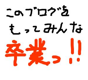 Cocolog_oekaki_2009_03_19_00_37