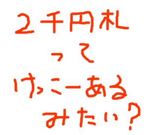 Cocolog_oekaki_2009_04_05_21_58
