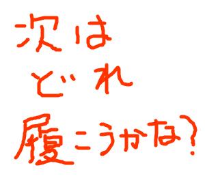 Cocolog_oekaki_2009_04_21_00_21