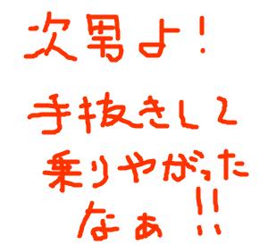 Cocolog_oekaki_2009_04_25_00_58