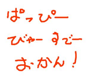Cocolog_oekaki_2009_04_29_20_57