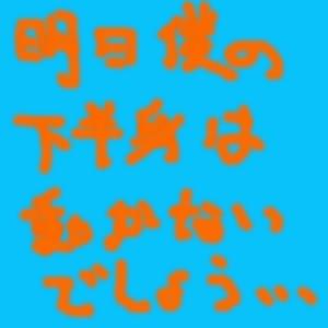 Cocolog_oekaki_2009_05_21_23_32