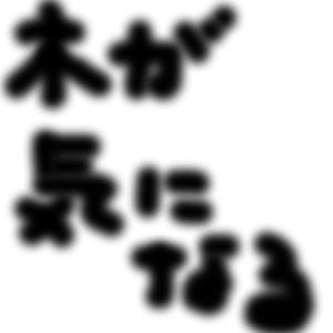Cocolog_oekaki_2009_05_27_20_50