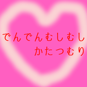 Cocolog_oekaki_2009_05_29_20_43