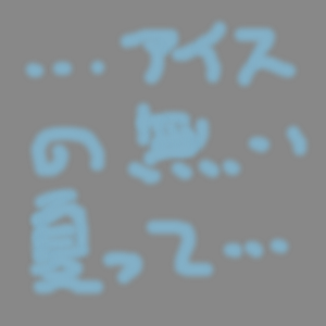 Cocolog_oekaki_2009_07_19_20_44